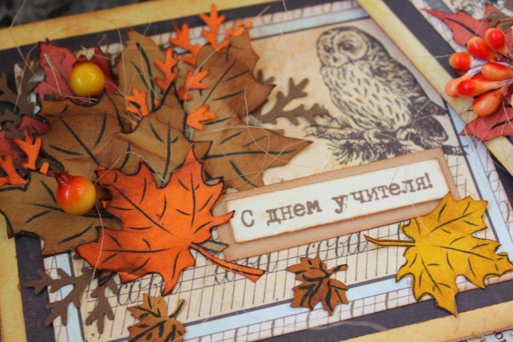 Открытки ко дню учителя в школу, открытка марта своими